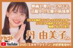 【ドカントch.#104】ドカント21年2月号「早耳!エンタメ・インタビュー555」丹由美子さんの動画第3弾!
