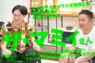 【ドカントch.#157】ドカント21年9月号「教えてパイセン!直撃インタビュー!!」ザ・マミィさんの動画第3弾!【ザ・マミィさん3/4】