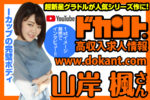 【ドカントch.#50】ドカント20年7月号「早耳!エンタメ・インタビュー!!」山岸楓さんインタビュー動画第2弾!