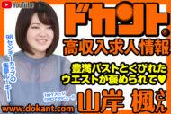【ドカントch.#45】ドカント20年7月号「早耳!エンタメ・インタビュー!!」山岸楓さんインタビュー動画第1弾!